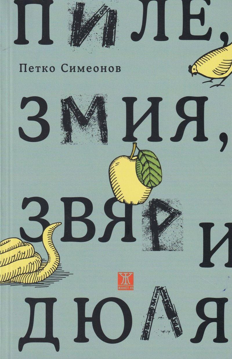 """Рецензия: """"Пиле, змия, звяр и дюля"""", Петко Симеонов - магически реализъм по български"""