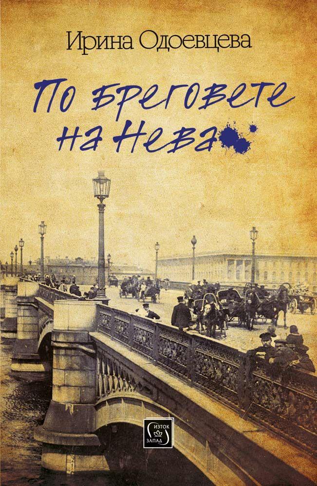 """Спомени за поетите от руския Сребърен век в """"По бреговете на Нева"""""""