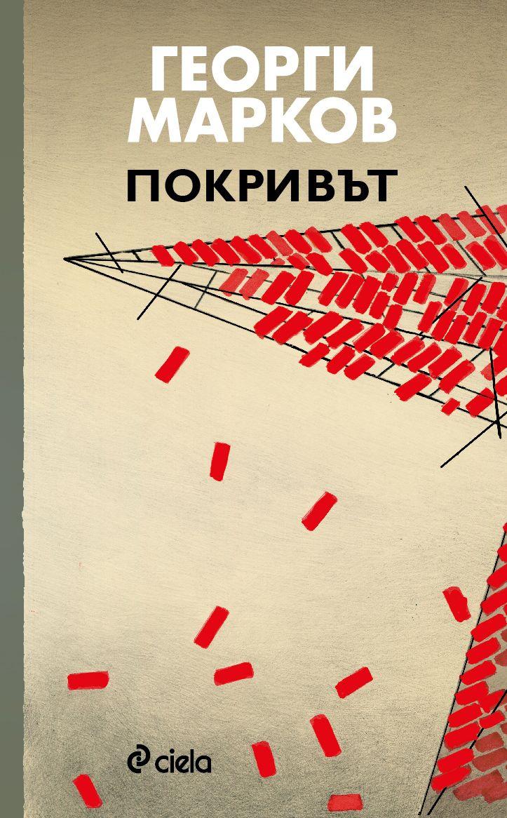 """Ново луксозно издание на """"Покривът"""" – забранената творба на Георги Марков"""