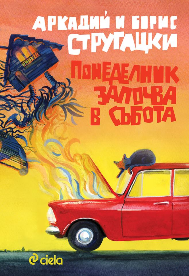 """Класиката на братя Стругацки """"Понеделник започва в събота"""" се завръща с илюстрации на Дамян Дамянов"""