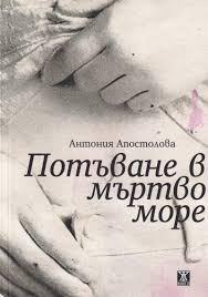 """Проф. Иван Станков с думи за """"Потъване в мъртво море"""""""