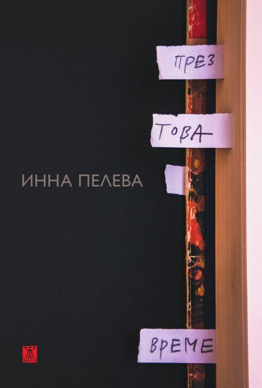 """""""През това време"""" - нова книга на проф. Инна Пелева за литературата от Прехода до днес (ОТКЪС)"""