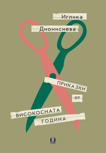 """Рецензия: Иглика Дионисиева, """"Приказки от високосната година"""""""