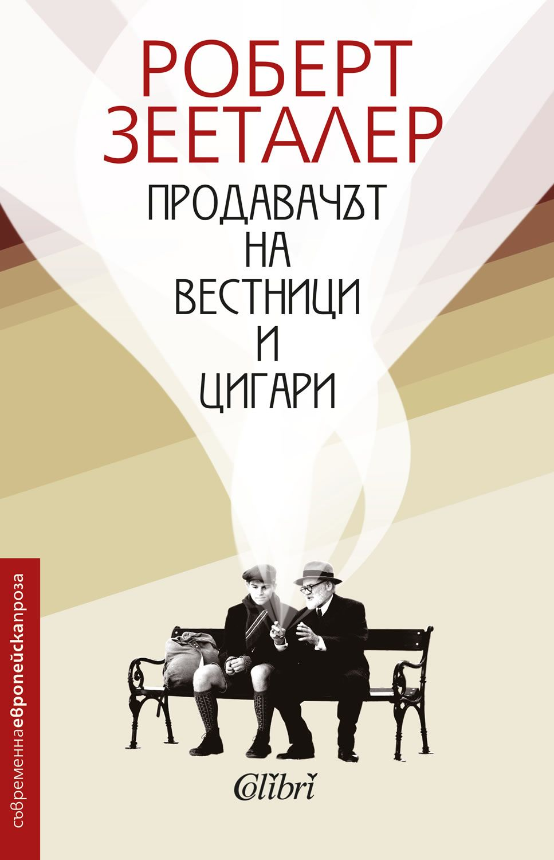 """Продавачът на вестници и цигари"" - нов роман от Роберт Зееталер на български"