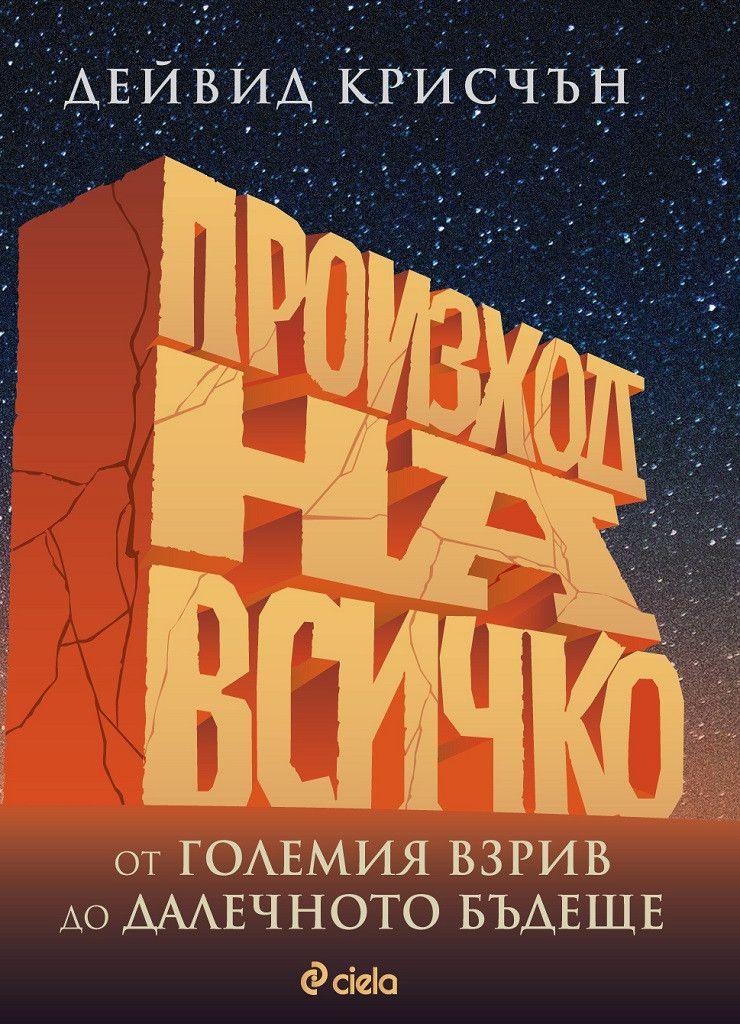 """Цялата история на Вселената като разказ в """"Произход на всичко"""" от Дейвид Крисчън"""