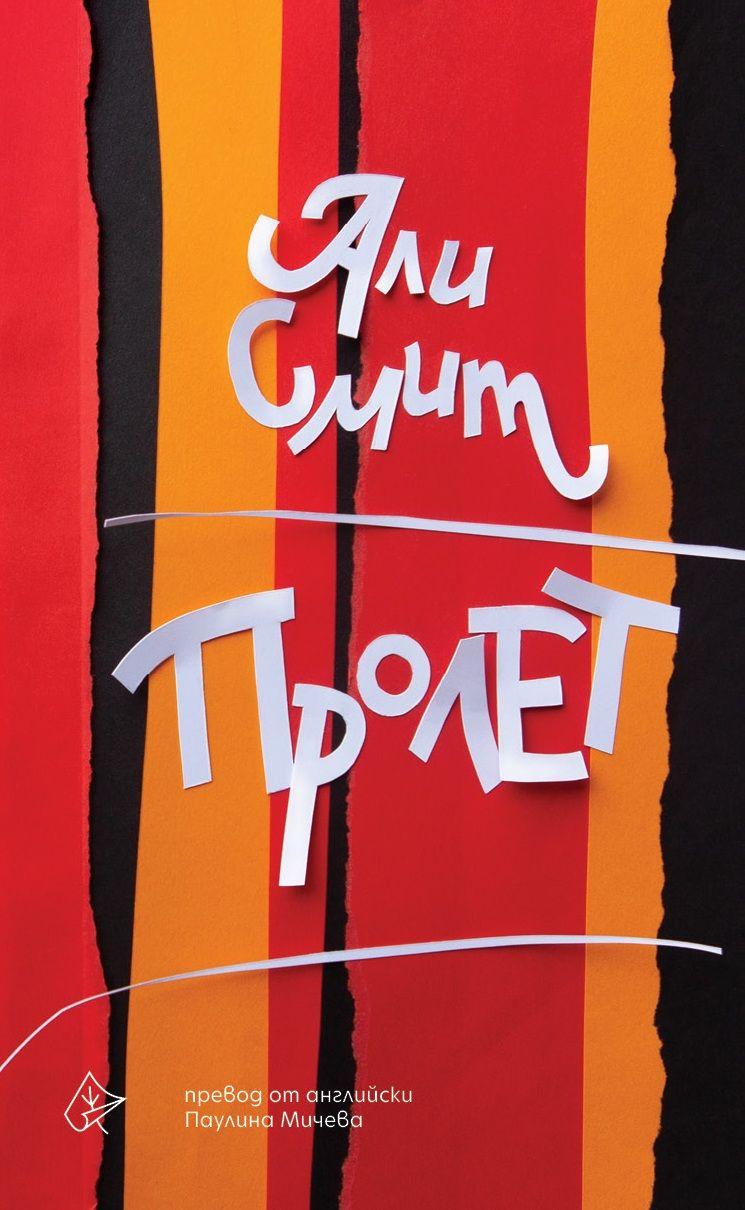 """""""Пролет"""" – третата част от поредицата """"Сезони"""" на Али Смит излиза на български"""