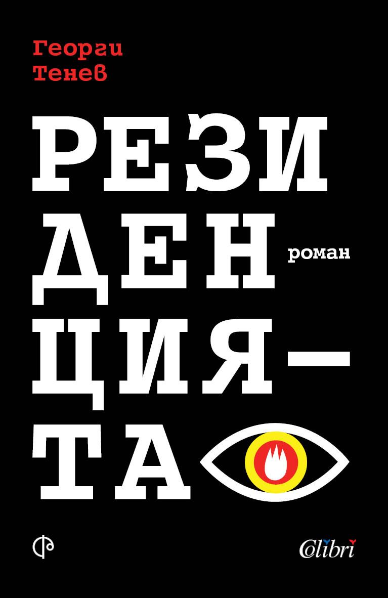 """Нюансирани размисли по антиутопичния роман """"Резиденцията"""" на Георги Тенев"""