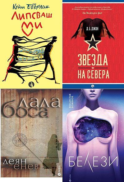 "Книжните препоръки на издателство ""Рива"" за панаира на книгата"