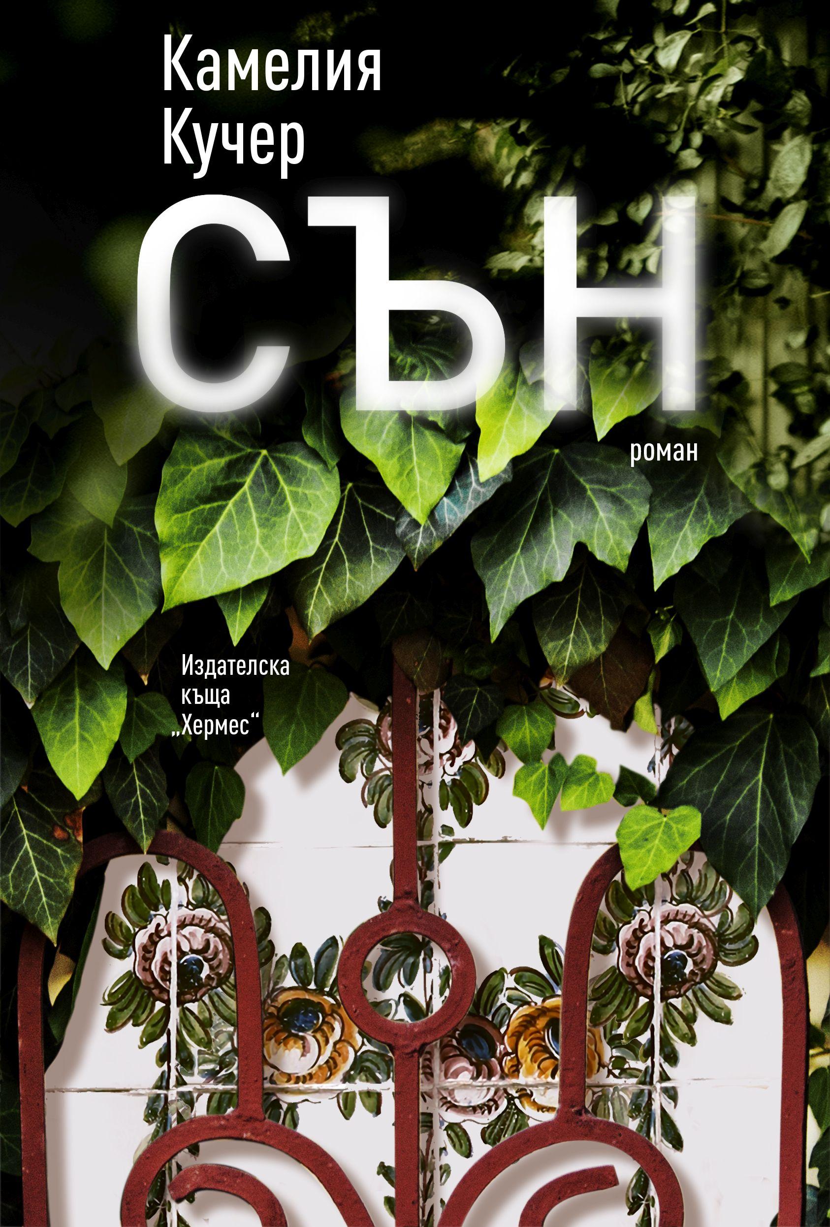 """Дългоочакваният трети роман на Камелия Кучер - """"Сън"""", излиза на 13 октомври"""
