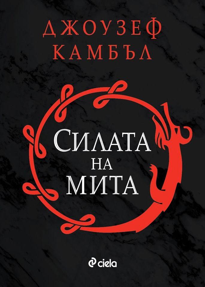 """Епохалният труд на американския митолог Джоузеф Камбъл """"Силата на мита"""" излиза в ново издание"""