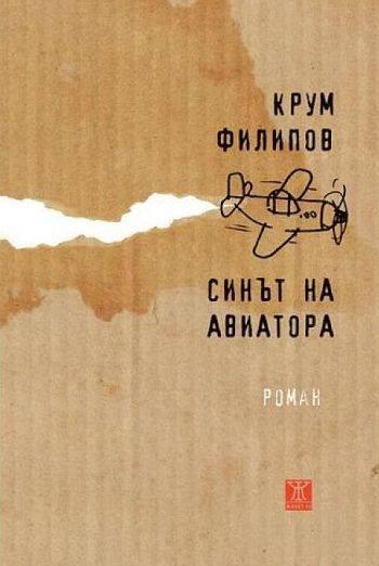 """Рецензия: Крум Филипов, """"Синът на авиатора"""""""