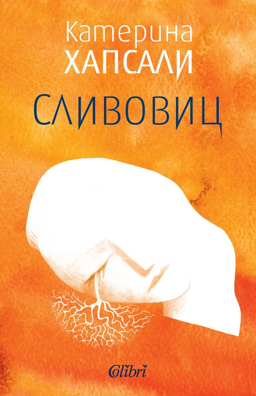 """Сливовиц"" на Катерина Хапсали - роман за откриването на дома"