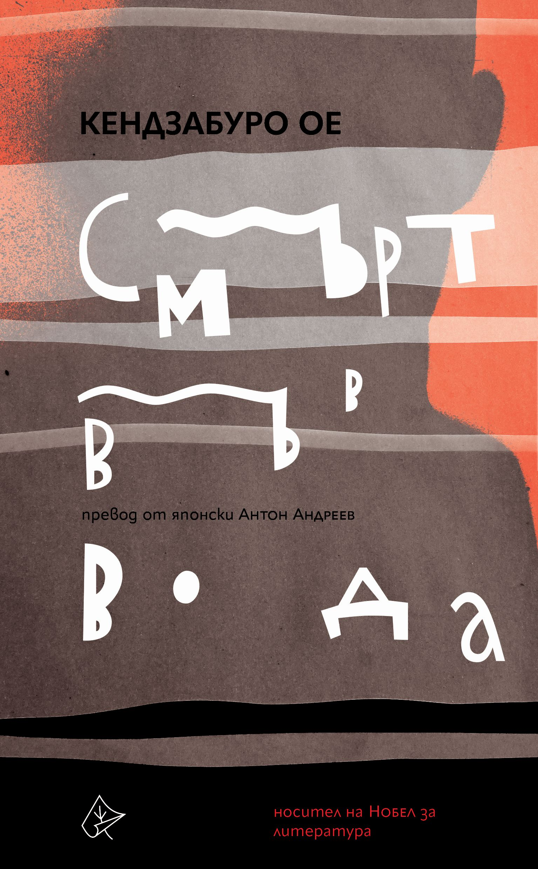 """Романът """"Смърт във вода"""" на Нобеловия лауреат излиза за първи път в България"""