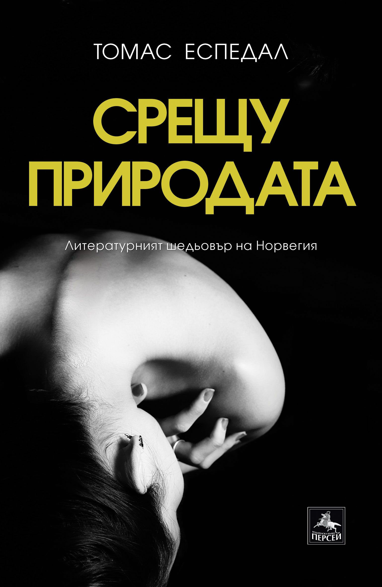 """Награждаваният роман """"Срещу природата"""" на норвежеца Томас Еспедал излиза у нас"""