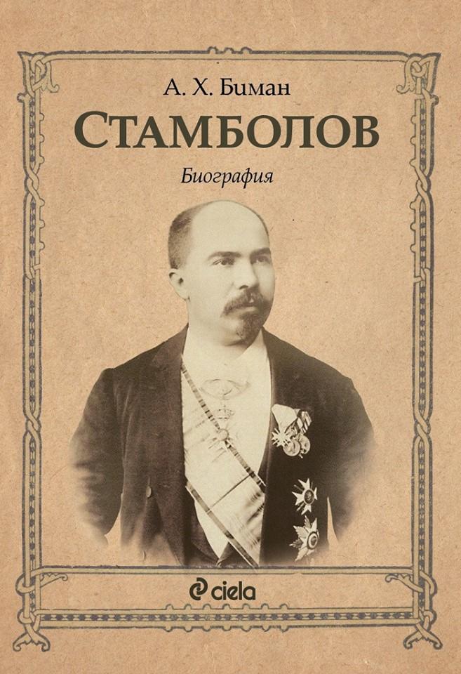 Класическата биография на Стефан Стамболов в ново издание