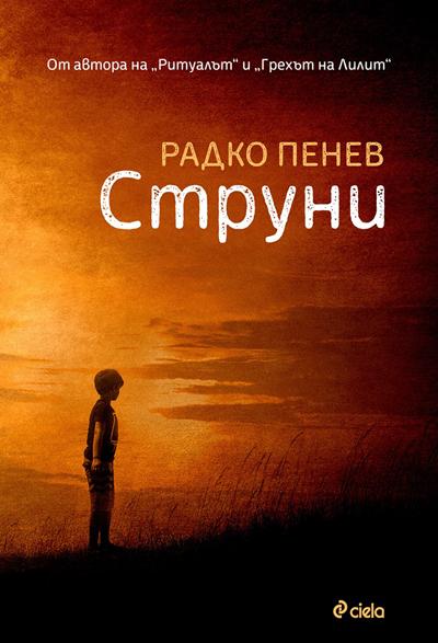"""Излезе """"Струни"""" - новият, трети роман на Радко Пенев"""