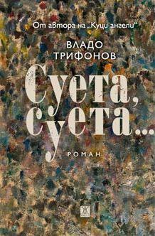"Рецензия: ""Суета, суета"", Владо Трифонов - роман за миналото днешно"