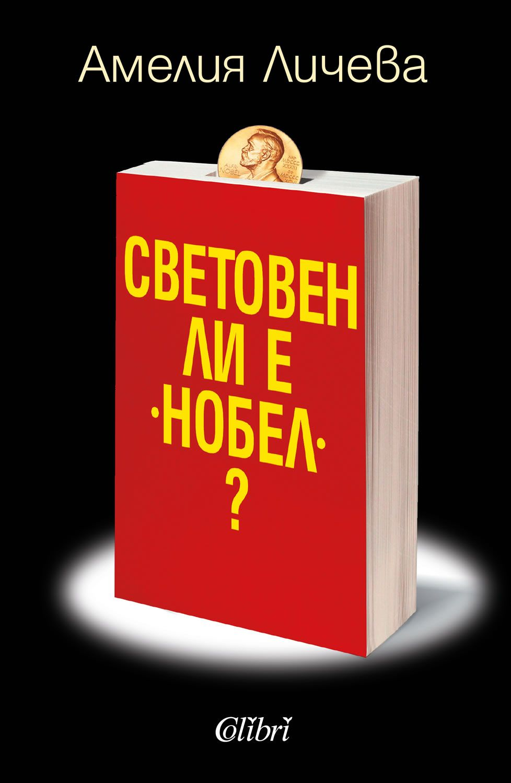 """Проф. Амелия Личева изследва задкулисието в литературата в """"Световен ли е """"Нобел""""?"""""""