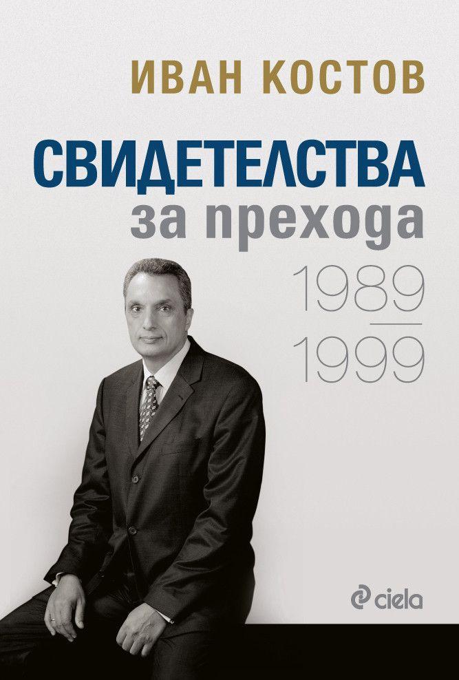 """Бившият премиер Иван Костов споделя своите """"Свидетелства за прехода"""" в книга"""