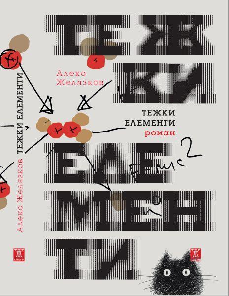 """Тежки елементи"" - българска космическа одисея а ла Дъглас Адамс"