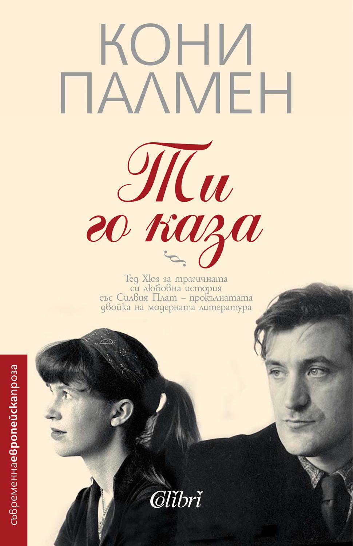 """Рецензия: """"Ти го каза"""" - интимната история на Силвия Плат и Тед Хюз в неговата фикционална изповед"""