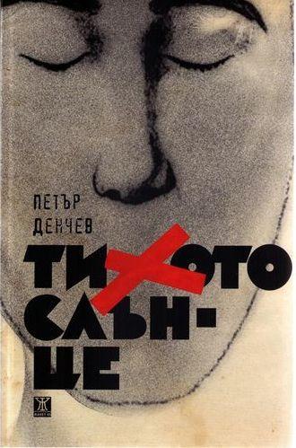"""Рецензия: Петър Денчев, """"Тихото слънце"""" - роман експеримент в традицията на антиутопията"""