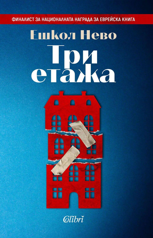 """""""Три етажа"""" - трите нива на психиката по Фройд в един роман за тъмната страна на семействата"""
