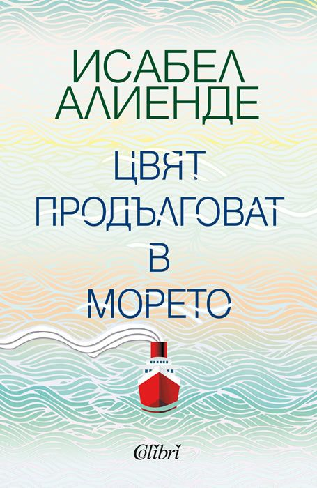 """Излиза """"Цвят продълговат в морето"""" - новият роман на Исабел Алиенде (ОТКЪС)"""