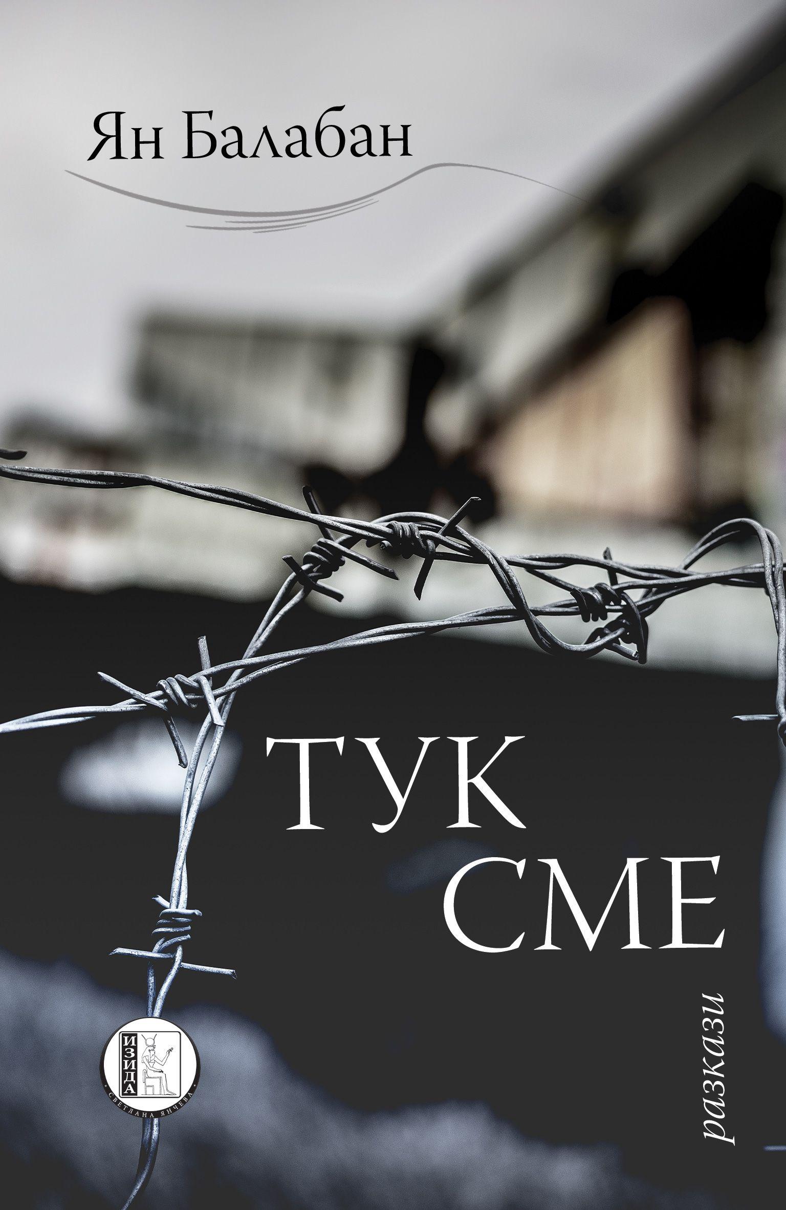 """""""Тук сме"""" на Ян Балабан - десет много чешки разказа"""