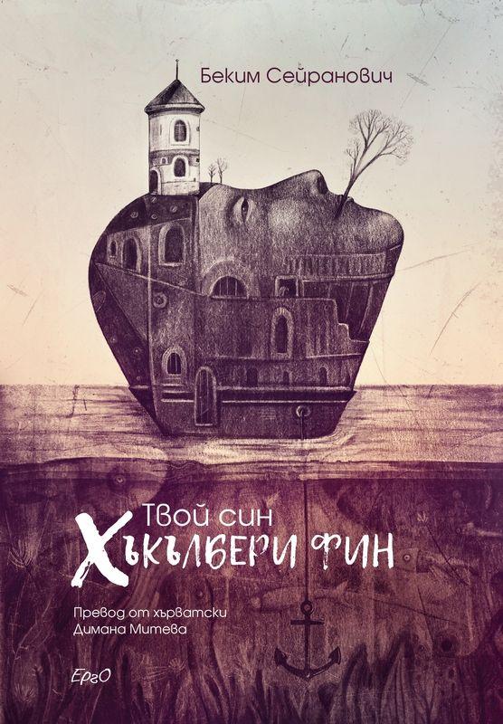 """Два нови романа от ЕРГО: хърватският """"Твой син Хъкълбери Фин"""" и чешкият """"Теория на чудатостите"""""""