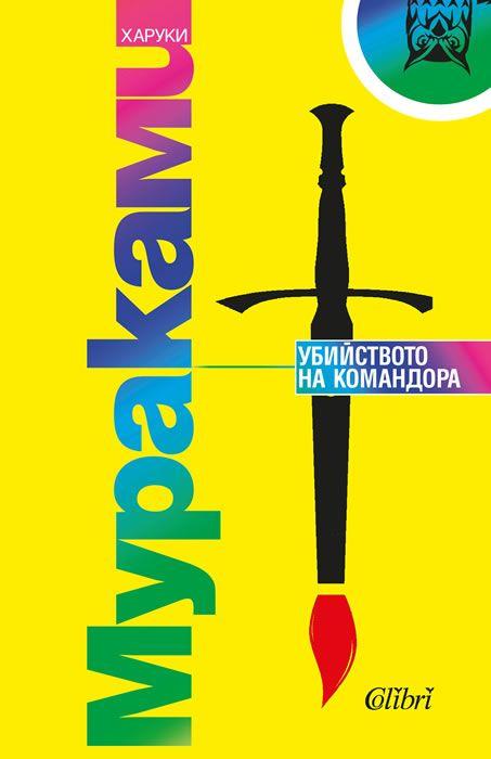 """""""Убийството на Командора"""" - нов роман на Харуки Мураками на български"""