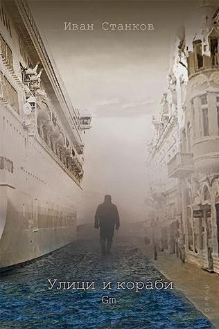 """Романът """"Улици и кораби.Gm"""" - за човеколюбивата проза на Иван Станков"""