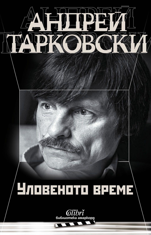 """Излиза """"Уловеното време"""" - изповедта на големия режисьор Андрей Тарковски"""