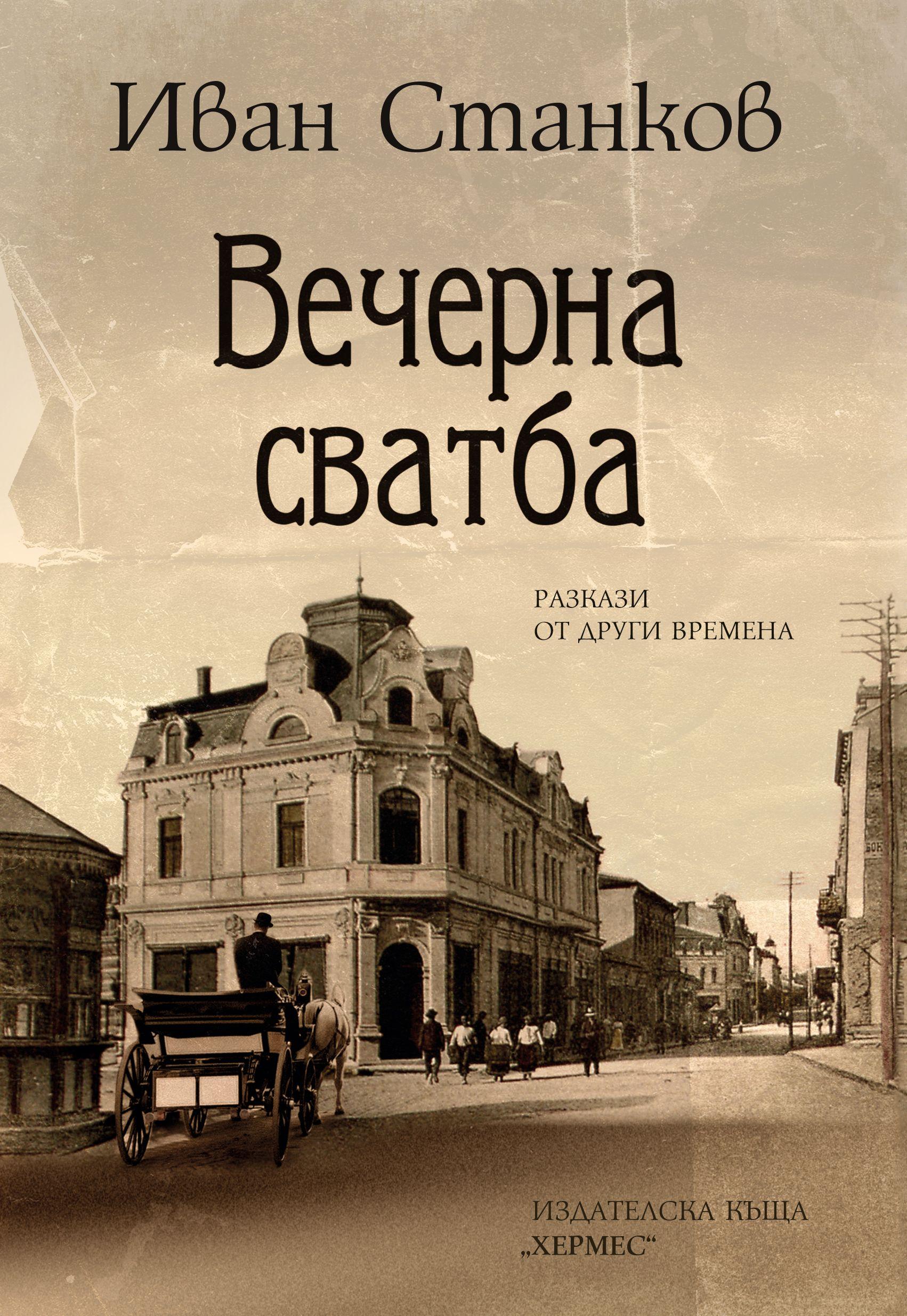 Девет любовни истории от старите хроники оживяват в новата книга на Иван Станков