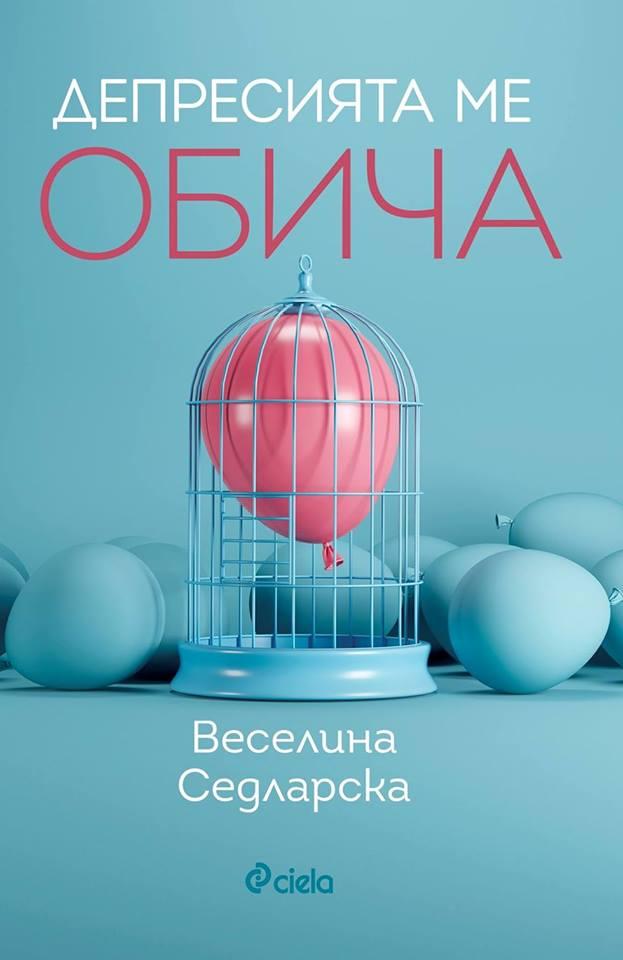 """Рецензия: Веселина Седларска, """"Депресията те обича"""""""