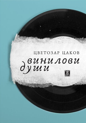 """""""Винилови души"""" на Цветозар Цаков - пространство за възможни светове и комична абсурдност"""