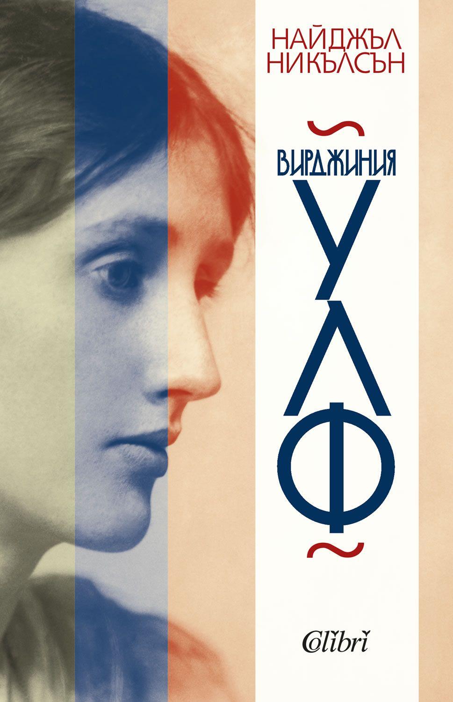 """""""Вирджиния Улф""""  - проницателен биографичен портрет на една от иконите на модернизма"""