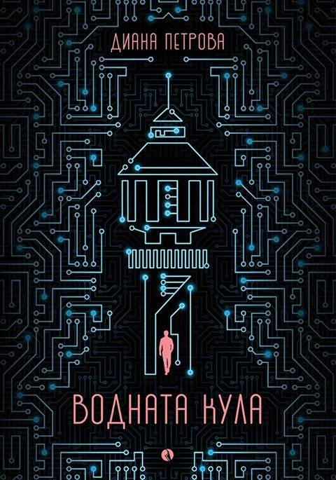 """Книжните препоръки на """"Рива"""" за панаира на книгата 2018"""