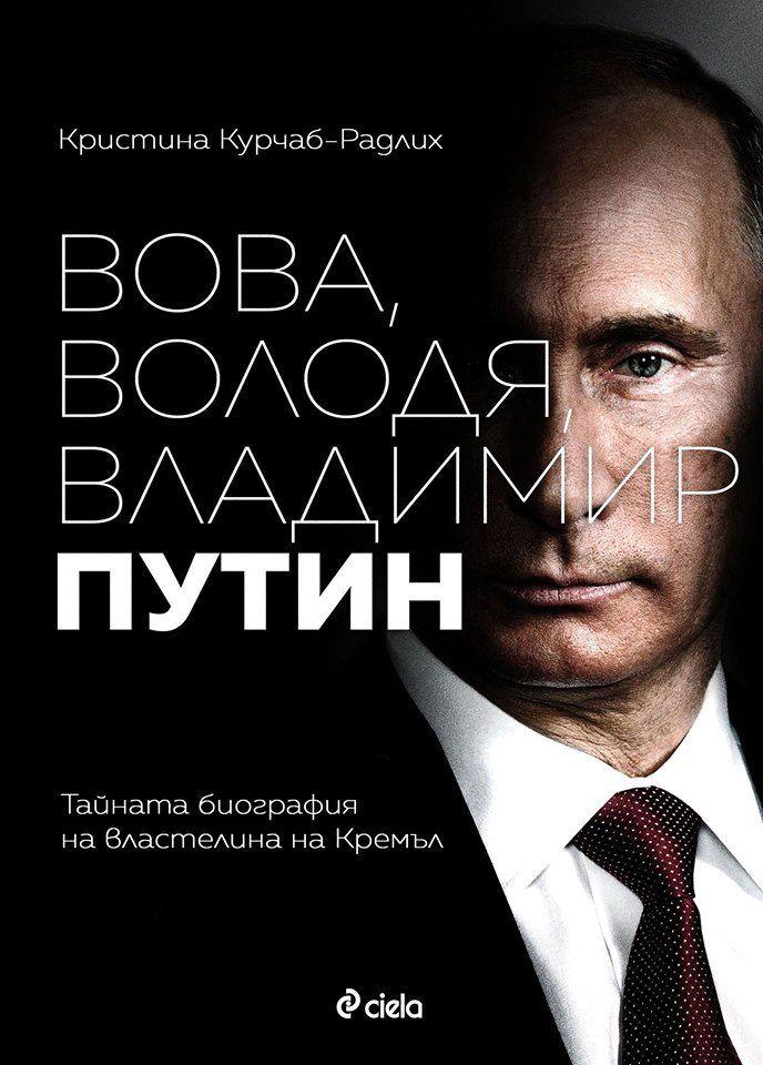 """""""Вова, Володя, Владимир Путин"""" от Кристина Курчаб-Радлих повдига завесата пред властелина на Кремъл"""