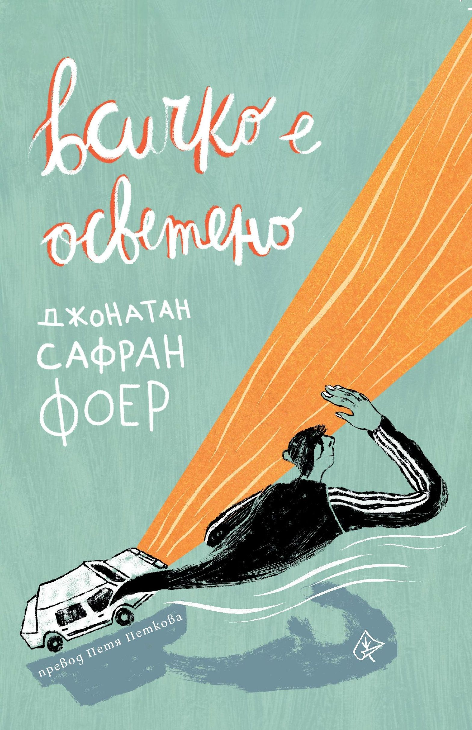 """""""Всичко е осветено"""" - нов роман от Джонатан Сафран Фоер на български"""