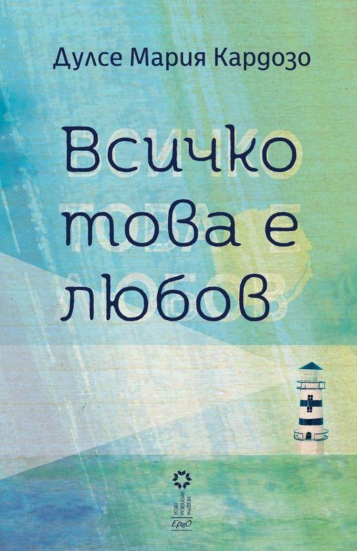 """Ново от """"Ерго"""": Новият роман на Николай Фенерски и сборник с разкази за любовта на португалката Фридерике Майрьокер"""
