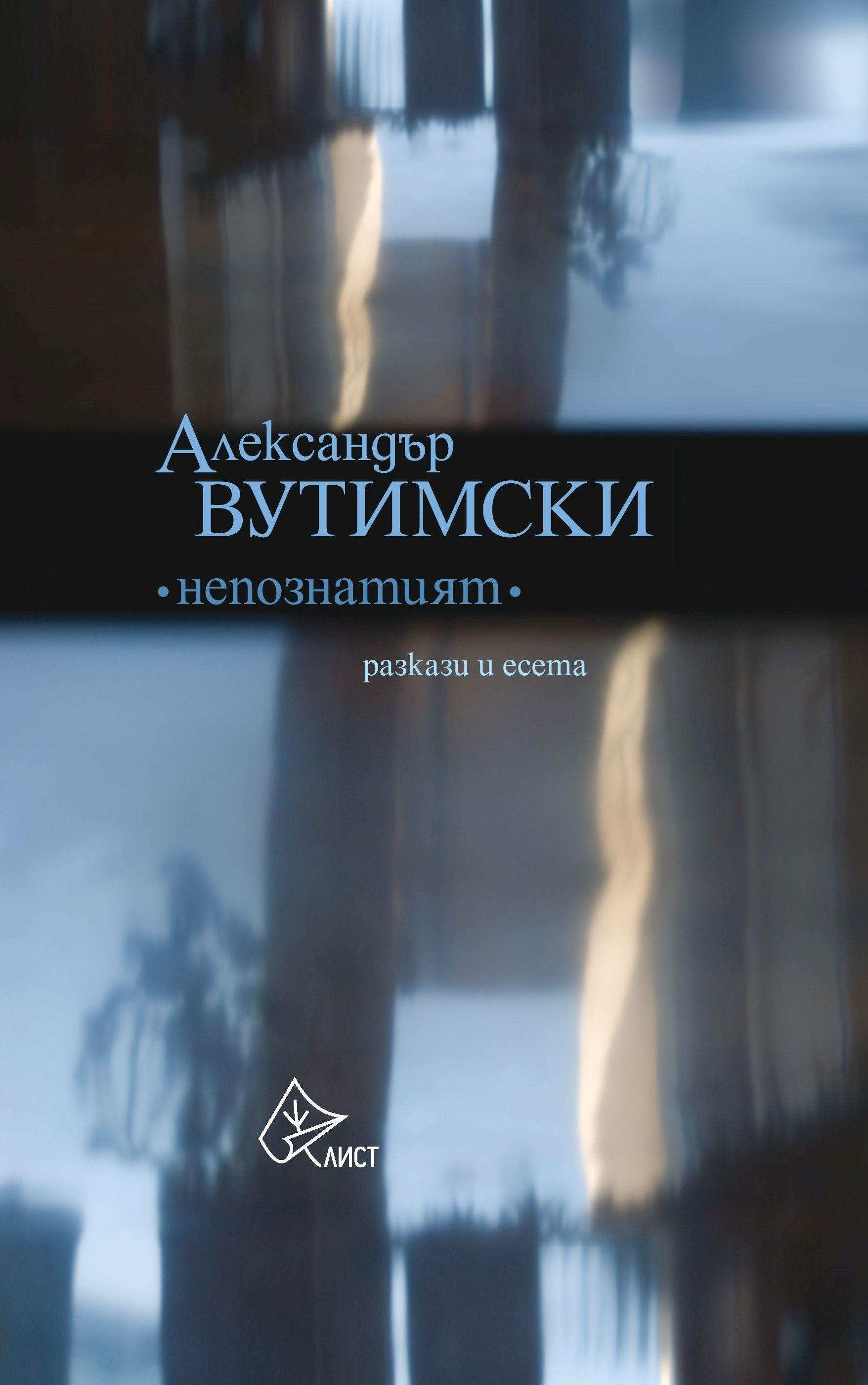Неиздавани разкази и есета от Александър Вутимски - в луксозно издание