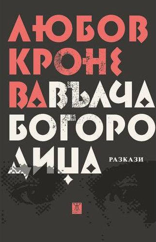 "Рецензия: Любов Кронева, ""Вълча Богородица"""