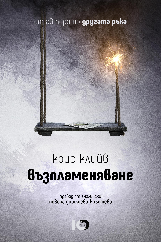 """Рецензия: """"Възпламеняване"""", Крийс Клийв - между екстаза на насилието и любовта"""