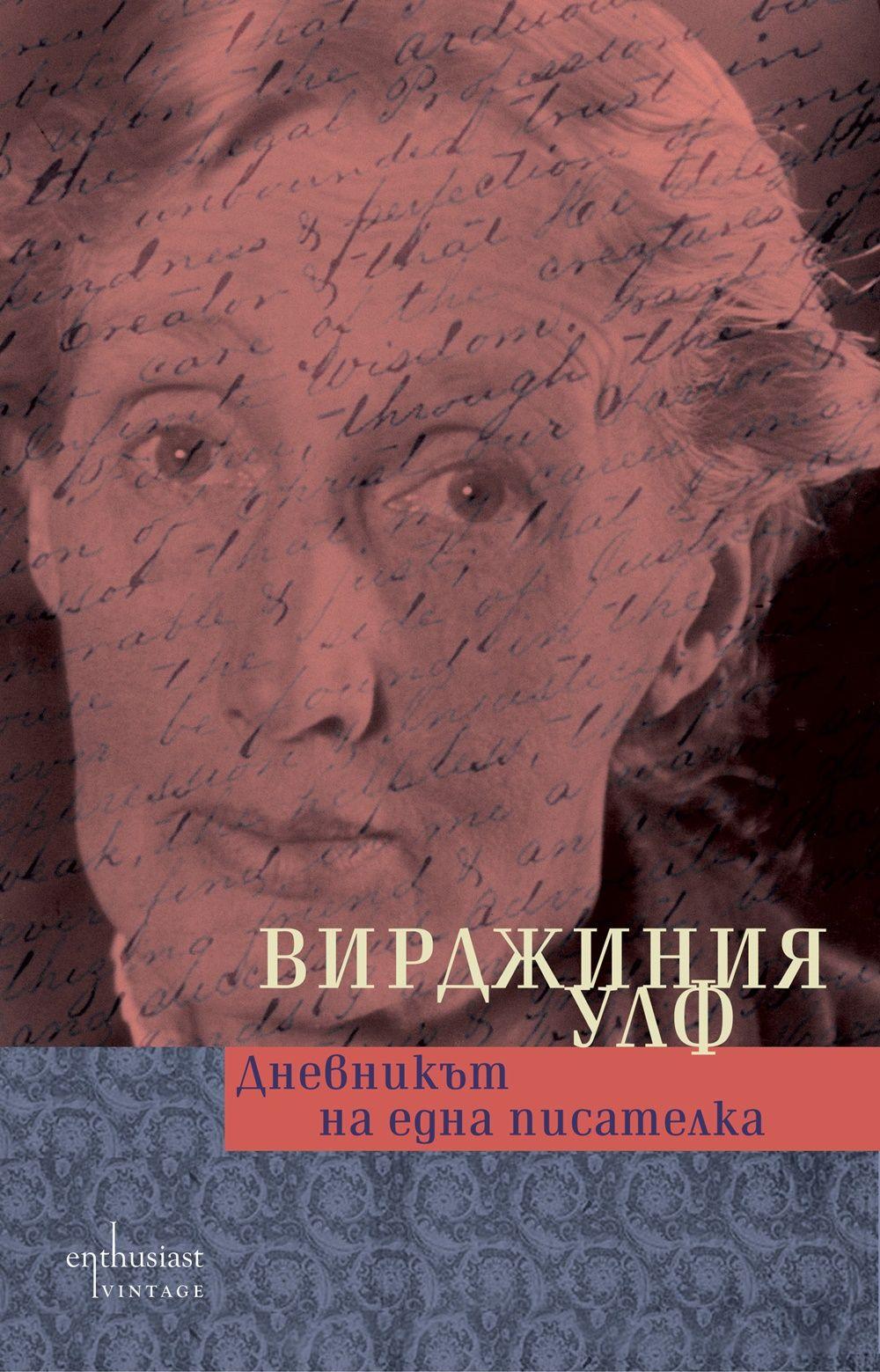 Дневниците на Вирджиния Улф за първи път на български