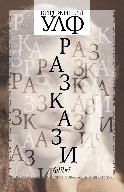 """""""Разкази"""" на Вирджиния Улф в превод на Иглика Василева излизат под знака на """"Колибри"""""""