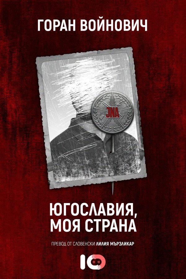 """Излиза """"Югославия, моя страна"""" - едно пътуване към прошката"""
