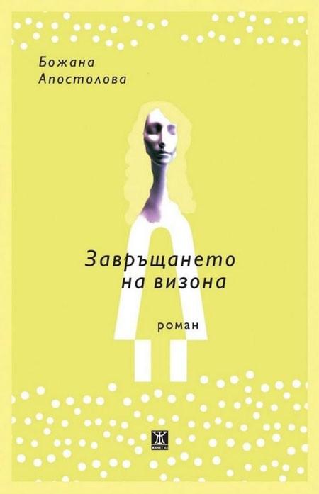 """Рецензия: Божана Апостолова, """"Завръщането на визона"""""""