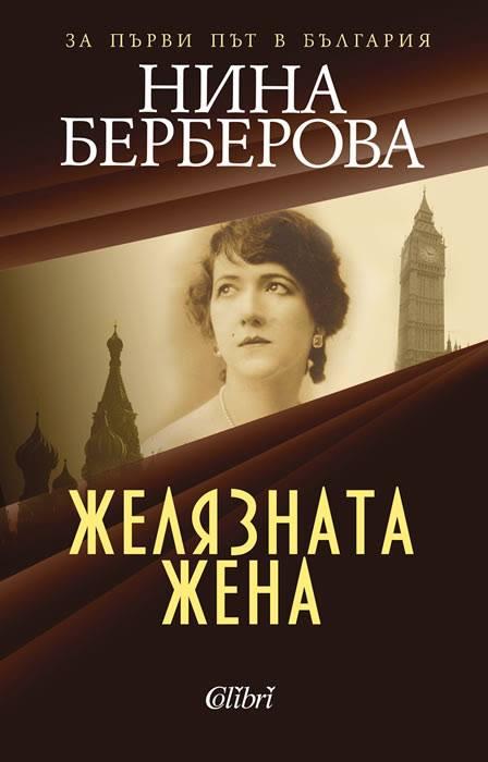"""Излиза биографичният роман """"Желязната жена"""" на Нина Берберова"""